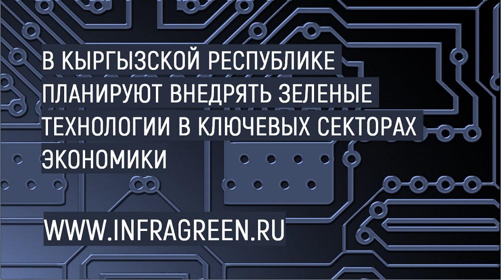 В Кыргызской Республике планируют внедрять зеленые технологии в ключевых секторах экономики