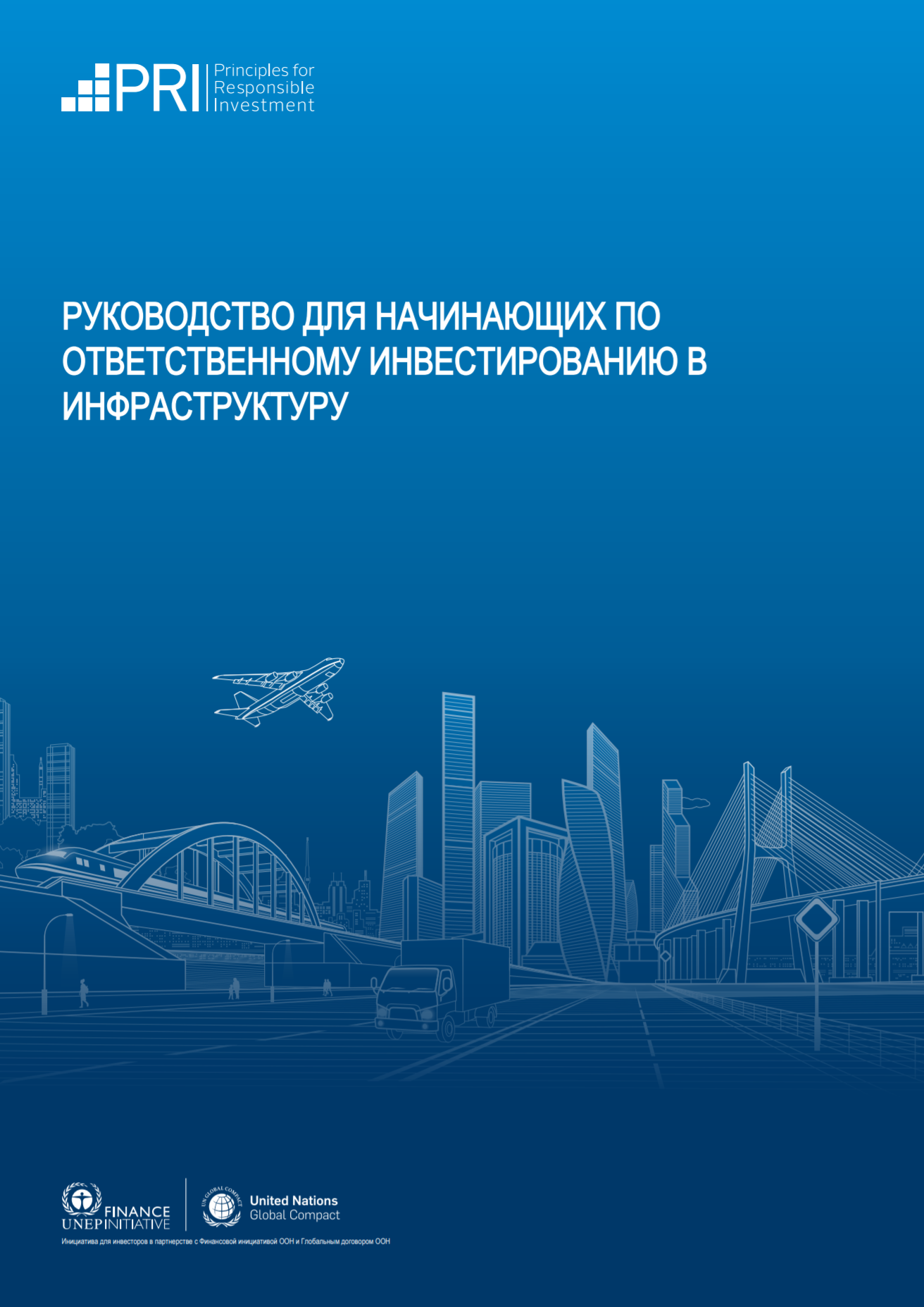 Руководство PRI по ответственному инвестированию в инфраструктуру