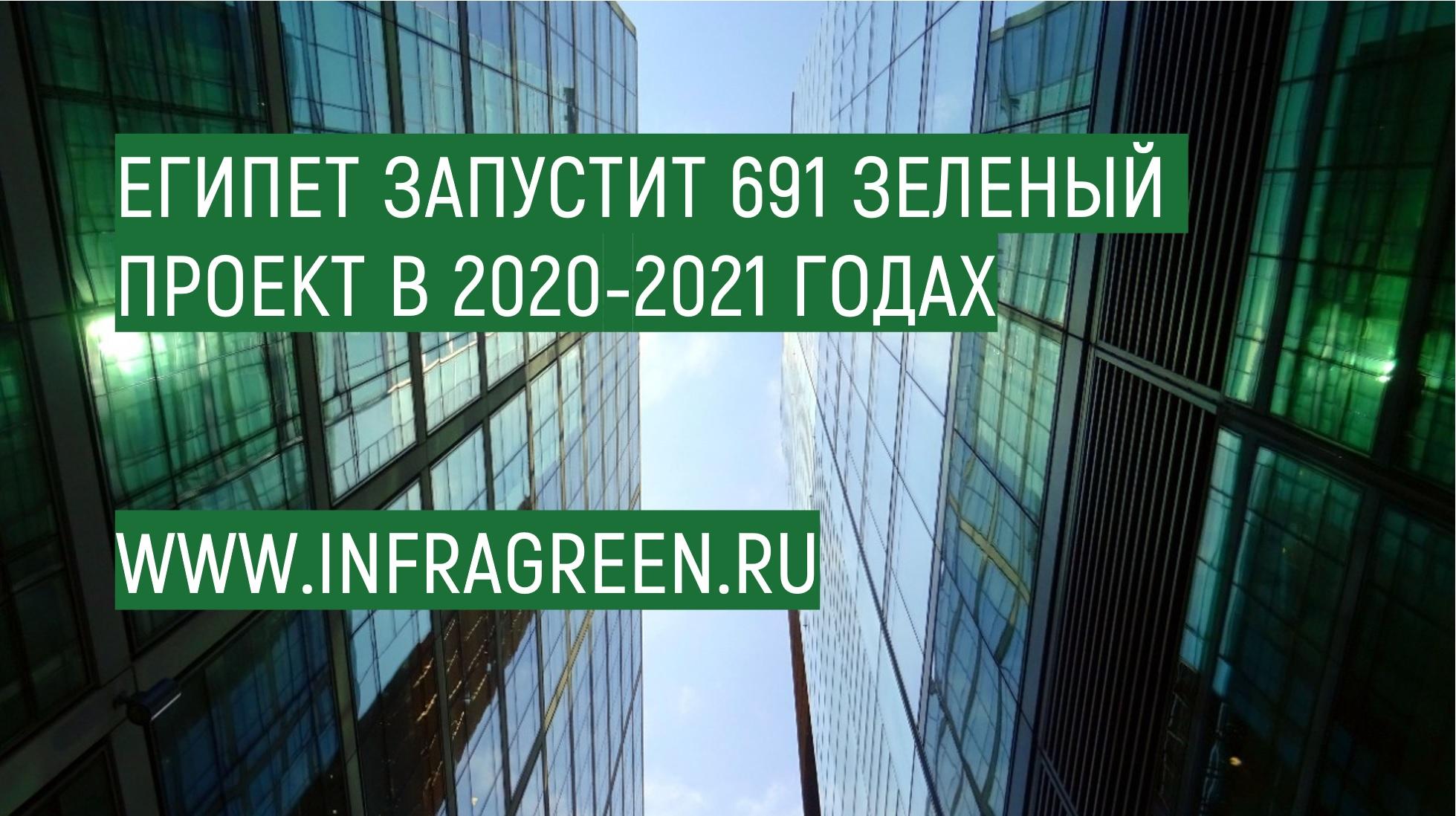 Египет запустит 691 зеленый проект в 2020-2021 годах