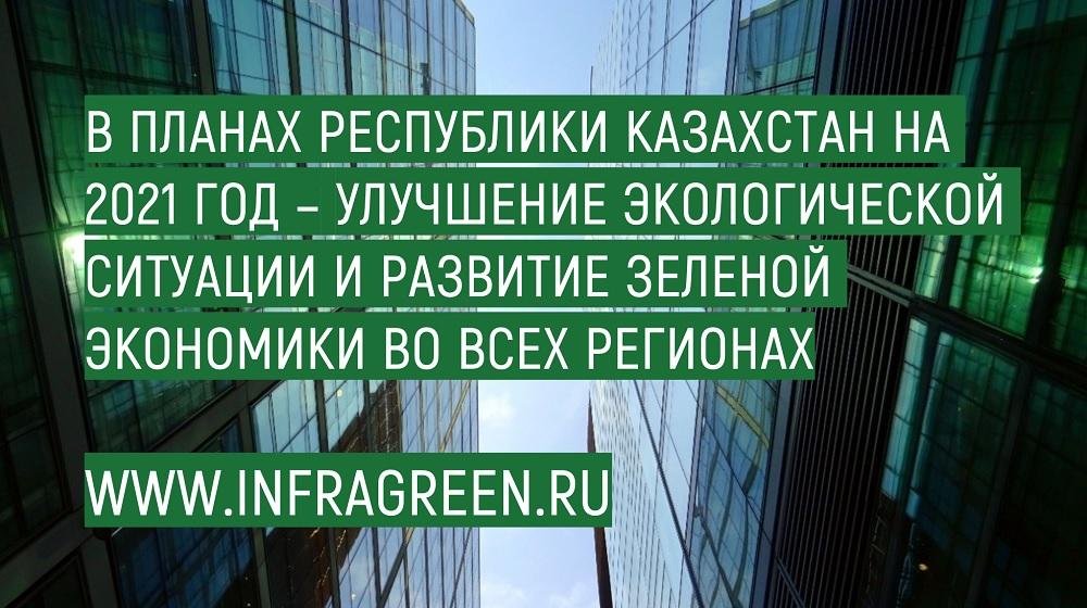 В планах Республики Казахстан на 2021 год – улучшение экологической ситуации и развитие зеленой экономики во всех регионах