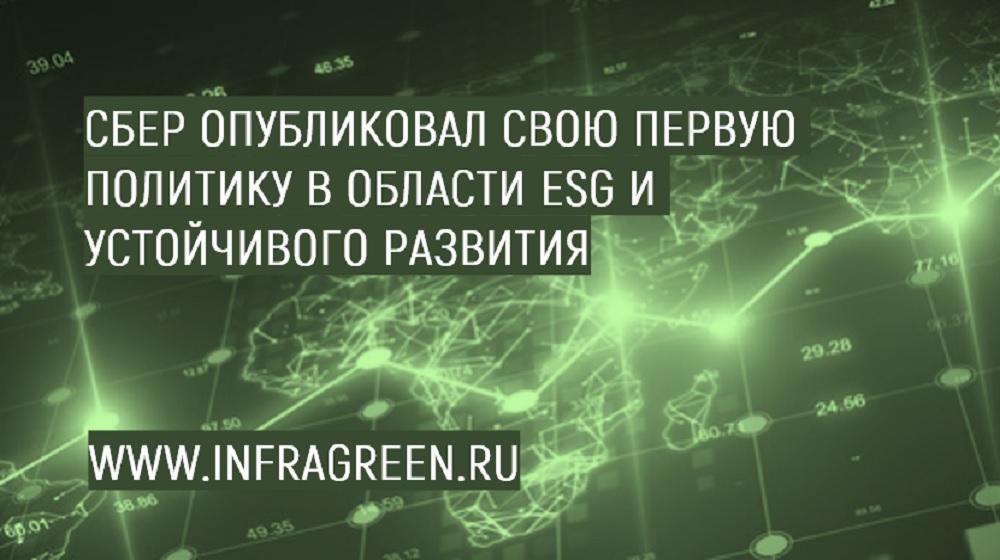 Сбер опубликовал свою первую Политику в области ESG и устойчивого развития