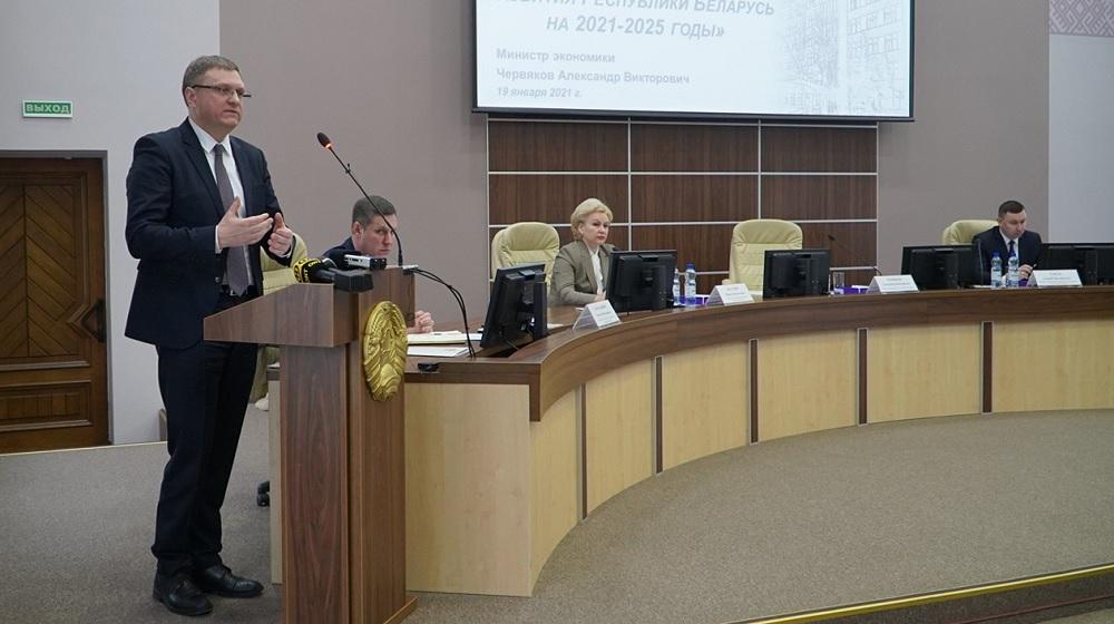 Состоялась презентация основных положений проекта Программы социально-экономического развития Республики Беларусь на 2021-2025 годы Республики Беларусь