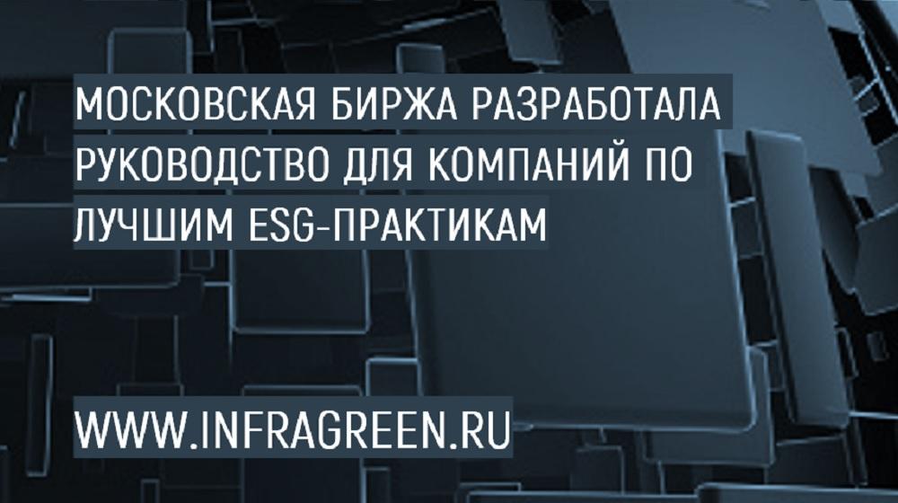 Московская биржа разработала руководство для компаний по лучшим ESG-практикам