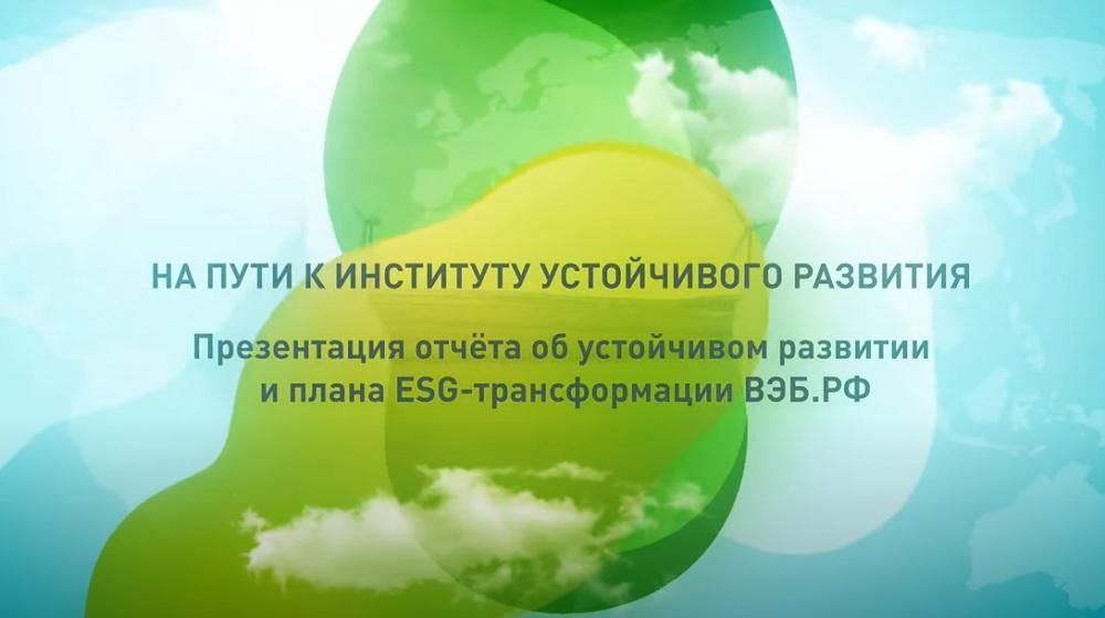 ВЭБ.РФ представил отчёт об устойчивом развитии за 2020 год и план ESG-трансформации