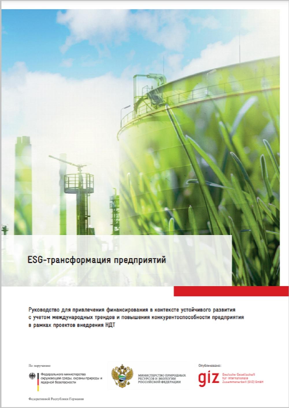 Руководство по ESG-трансформации предприятий