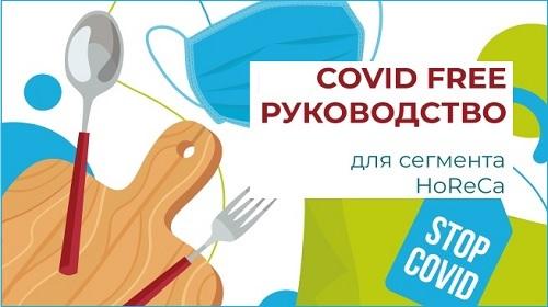 В Кыргызстане разработаны рекомендации по внедрению в гостинично-ресторанный бизнес принципов зеленой экономики