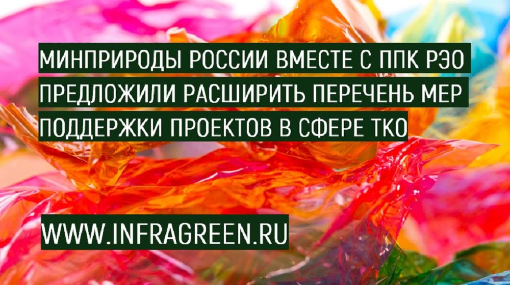 Минприроды России вместе с ППК РЭО предложили расширить перечень мер поддержки проектов в сфере ТКО