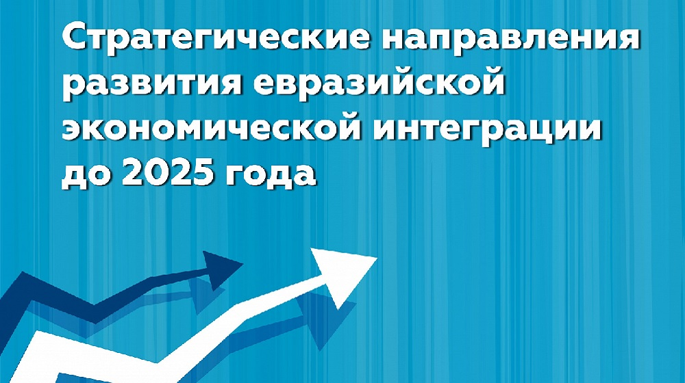 Опубликованы Стратегические направления развития евразийской экономической интеграции до 2025 года