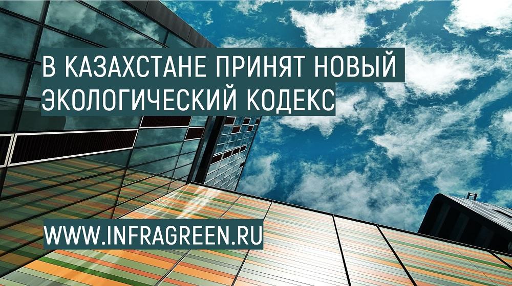 В Казахстане принят новый Экологический кодекс