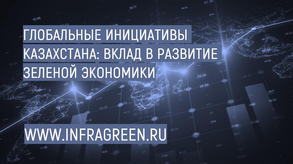 Глобальные инициативы Казахстана: вклад в развитие зеленой экономики